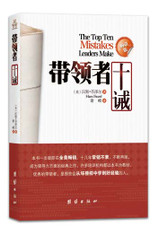 The Top Ten Mistakes Leaders Make (in Simplified Chinese) / 带领者十诫——成功带领者的领导智慧 - Hans Finzel