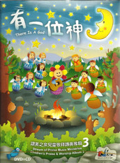 Streams of Praise Children's Praise & Worship Album (3) - There Is A God (DVD+CD) / 讚美之泉兒童敬拜讚美專輯 (3) - 有一位神 (DVD+CD)