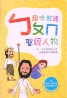 Learning About Bible Characters with free CD (traditional Chinese) / 趣味歌謠ㄅㄆㄇ聖經人物