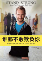 谁都不敢欺负你 / Stand Strong (Simplified Chinese) - Nick Vujicic