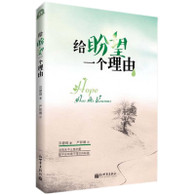 给盼望一个理由 / Hope Has Its Reasons (Simplified Chinese) - Rebecca Manley Pippert
