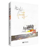 与逆境共舞 / How to Handle Adversity (Simplified Chinese) - Charles F. Stanley