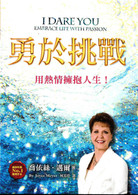 I Dare You Embrace Life with Passion (Trad Chinese) / 勇於挑戰──用熱情擁抱人生 - Joyce Meyer 喬依絲.邁爾