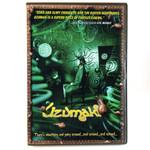 Uzumaki (DVD)