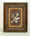 Small Islamic Wall Plate Mohamed Messenger of Allah