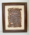 The 3 Dimension Islamic Quran Decor Wall Plate Surah Al-Falaq