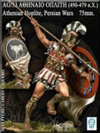 Alexandros Models Athenian Hoplite, Persian Wars 5th Cent. BC