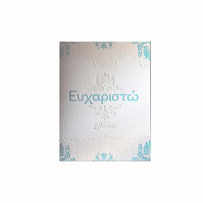 Eucharisto-Thank You