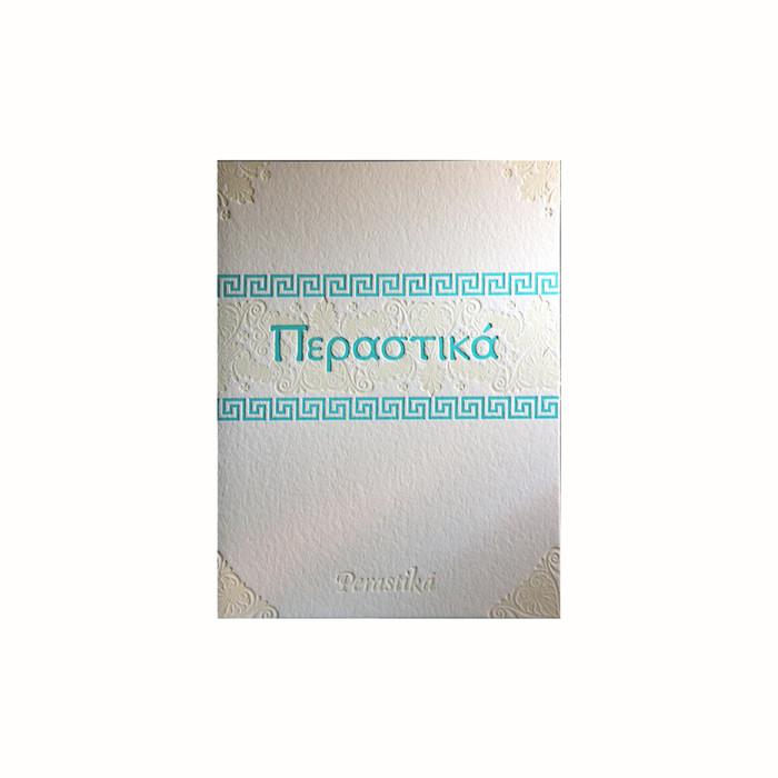 Perastika - Get Well Soon