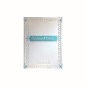 """Chronia Polla"" - Letterpress Greek Birthday Card"