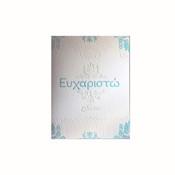 """Eucharisto"" - Letterpress Greek Thank You Card"
