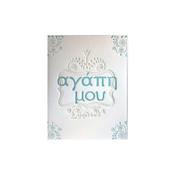 """Agapi Mou"" - Letterpress Greek Love Card"