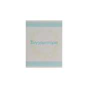 """Singariteeria"" - Letterpress Greek Congratulations Card"