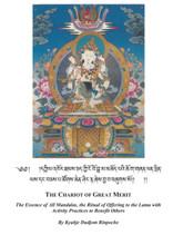 Dorsem Lama Chopa (A Chariot of Great Merit)