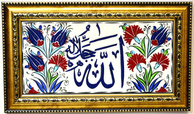 Hand Painted Turkish Ceramic Tile-Allah-1-gold frame - Nazar Turkish ...
