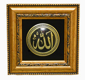 Allah Written in Arabic Wall Decor