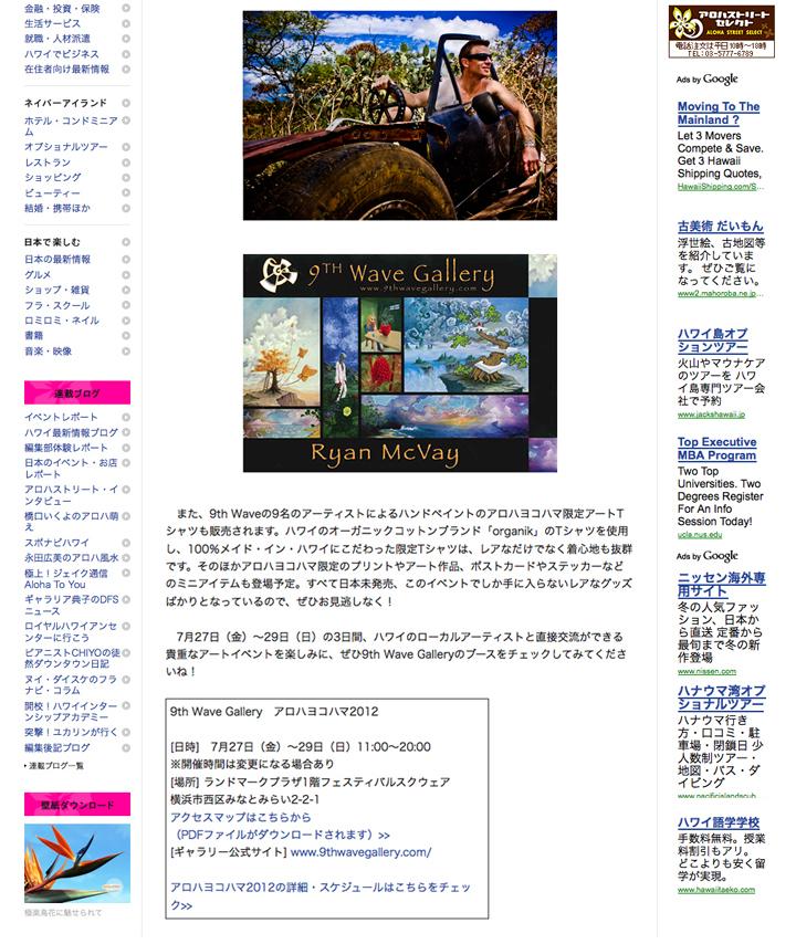 2012-07-13-ryan-mcvay-shannon-oconnell-aloha-yokohama-aloha-street-web-9th-wave-gallery-2.jpg