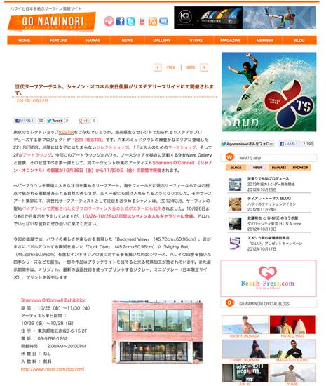 2012-10-22-shannon-oconnell-restir-solo-show-go-naminori-web-9th-wave-gallery.jpg