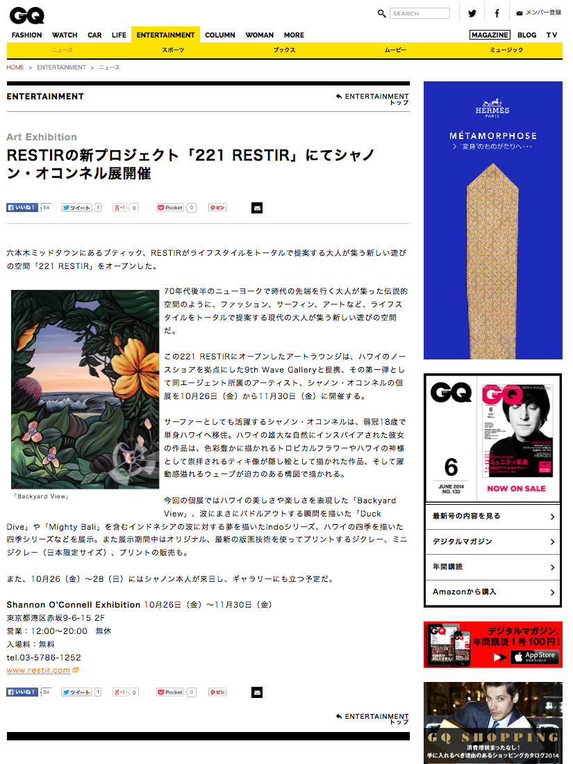2013-10-25-shannon-restir-gq-blog.jpg