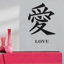 Kanji Wall Decals