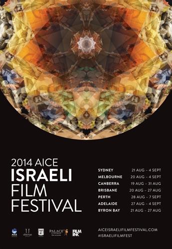 israeli-poster.jpg
