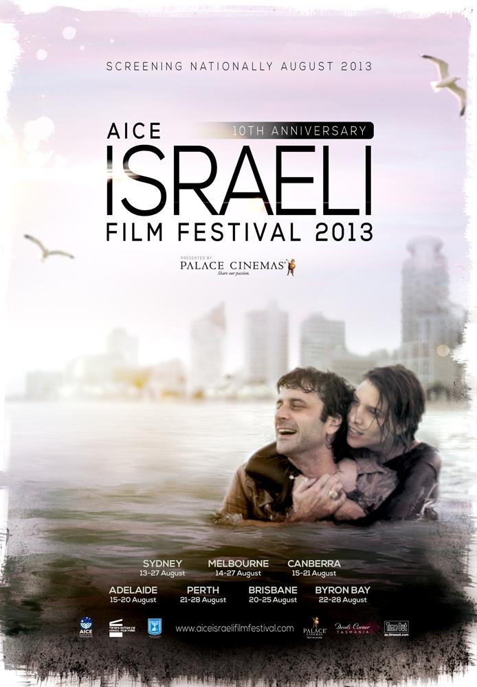 israeli2013poster.jpg