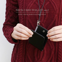 The Basic M Neck Card Wallet V.2