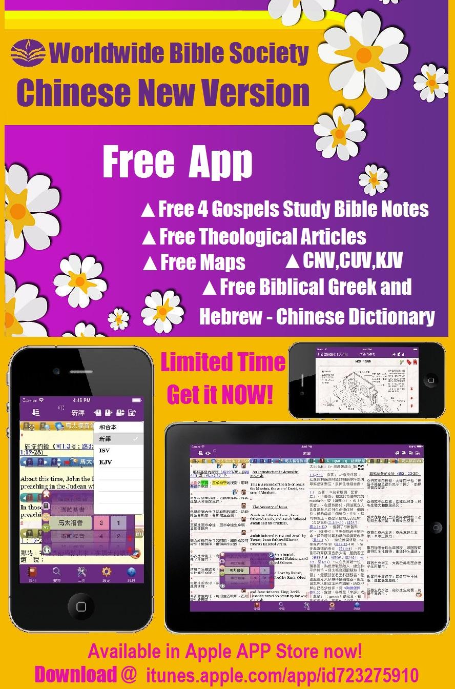 wwbs-app-english.jpg
