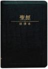 S12TS01G《聖經新譯本》標準裝 神字版 黑色真皮燙金拉鏈 繁 Standard Size, Trad., Black ,Leather Zipper, Golden Edge