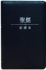 S12TS03S《聖經新譯本》標準裝 神字版 藍色真皮燙銀拉鏈 繁 Standard Size, Trad., Navy Blue Leather Zipper, Silver Edge