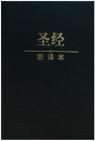 S12SS01H《聖經新譯本》標準裝 神字版 黑色精裝燙金白邊 簡 Standard Size, Simp., Black Hardback Cover, White Edge