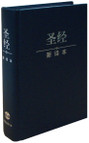 S12SS03H標準裝 神字版 藍色精裝燙銀白邊 簡 Standard Size, Simp., Navy Blue Hardback Cover, White Edge