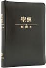 C12TS01G 新譯本聖經 輕便裝 神字版 黑色真皮燙金拉鏈 繁 CNV Compact Size, Trad. , Black Leather Zipper, Gold Edge