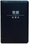 C12TS03S新譯本聖經 輕便裝 神字版 藍色真皮燙銀拉鏈 繁 CNV Compact Size, Trad. , Navy Blue Leather Zipper, Silver Edge