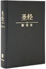 C12SS01H 新譯本聖經 輕便裝 神字版 黑色精裝燙金白邊 簡 CNV Compact Size, Simp. , Black Hardback Cover, White Edge