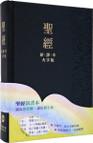 L23TS01H-I-02  大字版 ‧新譯本 繁體加大裝神字版 黑色精裝燙金白邊連姆指索引 Large Size, Trad., CNV Large Print, (Thumb Index), Black Hardback Cover, White Edge
