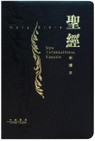 M15TS01G 《聖經新譯本-NIV 中英對照》中型神字版 黑色真皮燙金拉鏈 繁 CNV/NIV , Medium Size, Trad. , Black Leather Zipper, Gold Edge