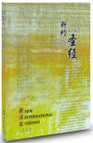 NIV/CNV Simplified Chinese, New Testament, Paper back M14SS99P
