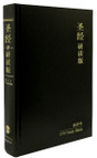 L24SS01H《聖經新譯本》研讀本神字版 黑色精裝燙金白邊 簡 CNV Study Bible, Large Size, Simp., Black Hardback Cover, White Edge