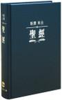 S22TS01H 聖經新譯本-和合本標準裝 硬面白邊 繁