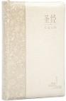 S27SS10J3《聖經新譯本》心靈關懷聖經 標準版 淺棕色儷皮金邊 簡 神字版