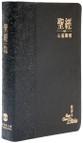 S27TS01J2-03 聖經新譯本 心靈關懷聖經 軟皮黑色金邊 繁