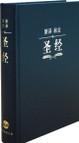 S22SS01Y《聖經新譯本-和合本》標準裝 黑皮金邊 簡