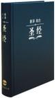 S22SS01H《聖經新譯本-和合本》標準神字版 黑色精裝燙金白邊 簡 CNV/CUV, Simp., Standard, Black Hardback Cover, White Edge