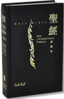 M15TS01H2新譯本/NIV 中型神字版 黑色精装烫金白边 繁 CNV/NIV , Medium Size, Trad. , Black Hardback with Snack Grain Cover, White Edge