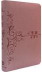 C12TS15S-I 新譯本 輕便裝繁體 粉色皮面銀邊拉鏈