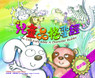 BS1041 兒童品格聖經(舊約篇) 繁 The CNV Kid's Bible: A Character Builder (Old Testament Stories, Traditional Version)