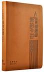 S34TS11J2 聖經註釋版新約全書-繁體標準裝 咖啡儷皮金邊  Net Bible New Testament – Standard Size/Traditional/Poly U/Brown/Gold Edge