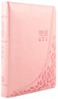 C12SS15J4-I 新譯本聖經輕便裝簡體.神字版粉紅色儷皮燙銀邊拉鏈連姆指索引