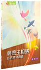 BS1090 與恩主相遇--以信持守真道(組長本) The Soul Care Bible Study Series: Meeting with the Lord——Keeping the True Faith with the Lord's Word(Leader's Guide)Traditional Version